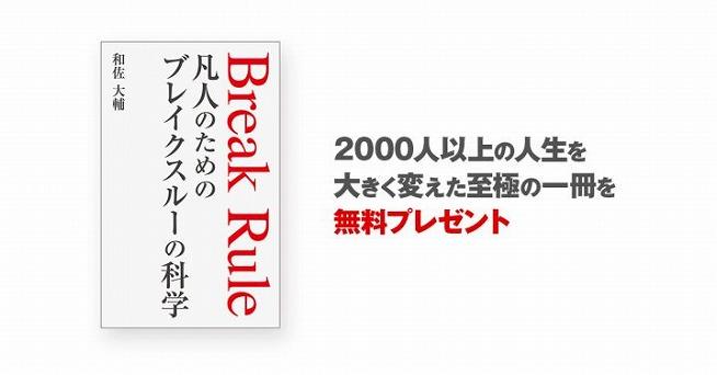 breakrule_fb2c1