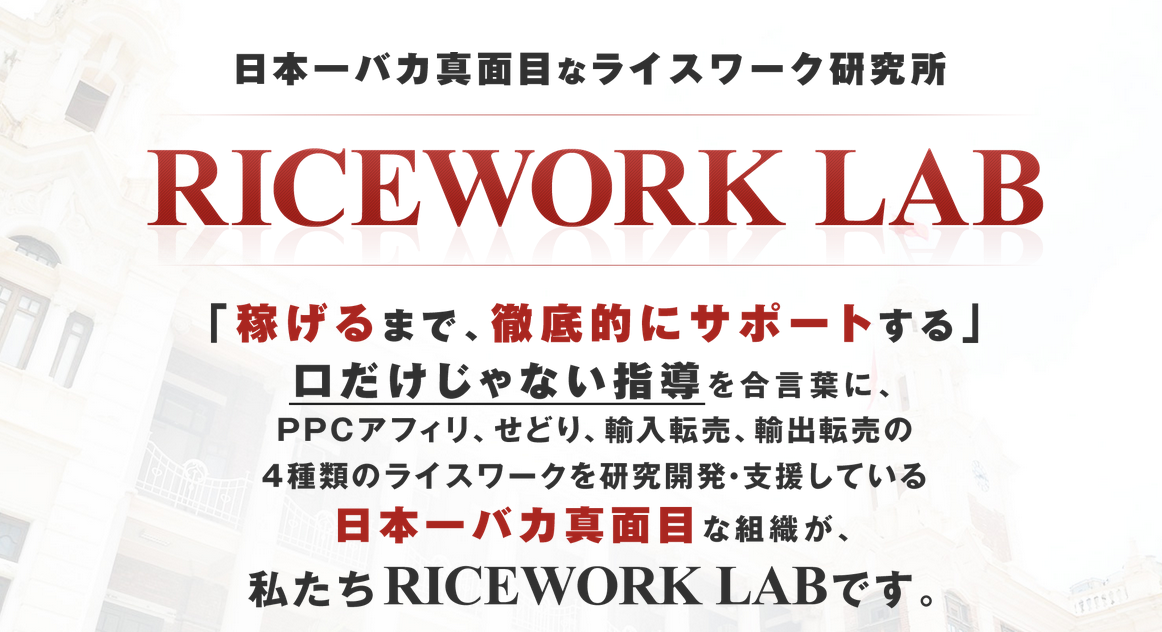 riceworklab01